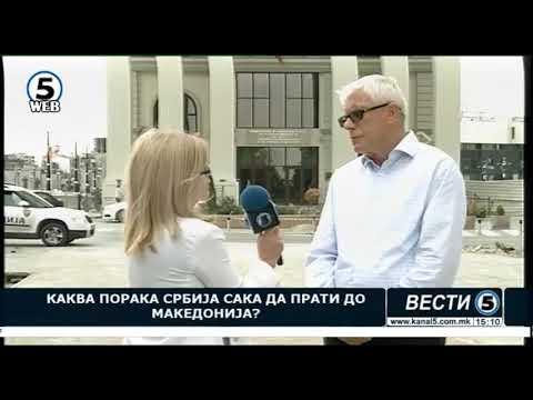 Каква порака Србија сака да прати до Македонија?