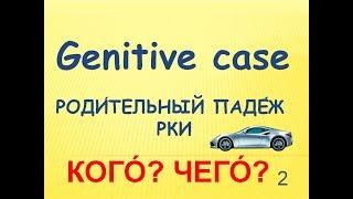Родительный падеж РКИ. Genitive  russian.(Субтитры/Subtitle)