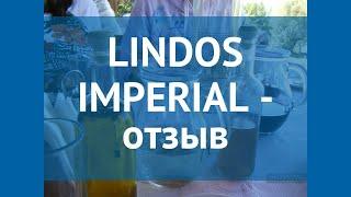 LINDOS IMPERIAL 5* Греция Родос отзывы – отель ЛИНДОС ИМПЕРИАЛ 5* Родос отзывы видео