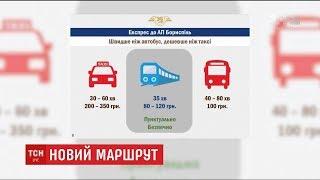 видео Sky Bus. Трансфер Київ – аеропорт «Бориспіль»