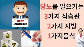 당뇨를 일으키는 3가지 식습관, 2가지 지방, 그리고 1가지 음식의 특성. 당뇨 3 2 1을 알면 예방하고 조절할수 있다.