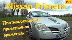 Nissan Primera P12. Противоречивость проверенная временем.