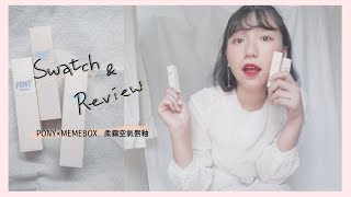 超輕盈的PONY×MEMEBOX 柔霧空氣唇釉│Blossom Velvet Lip Tint Swatch u0026 Review│Dear Lish