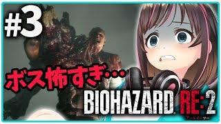 【バイオハザードRE:2】#3 クレア編実況! 地下で初めてのボス戦!あまりの怖さに色んな歌を歌ってみた・・・!【Resident Evil