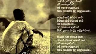 Api asarana wela wage ...  buduhamuduruwane - Gunadasa Kapuge