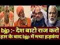 हार के बाद बीजेपी में मचा हडकंप,देश को बाटने की साजिश का बड़ा खुलासा खुद BJP नेता ने किया,FOX NEWS