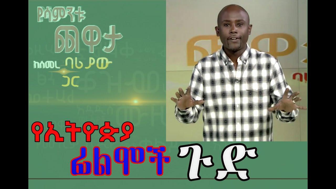 Ethiopian Comedy Semere Bariaw on Fana TV የሳምንቱ ጨዋታ ክፍል 14 የቆየ ቪዲዮ