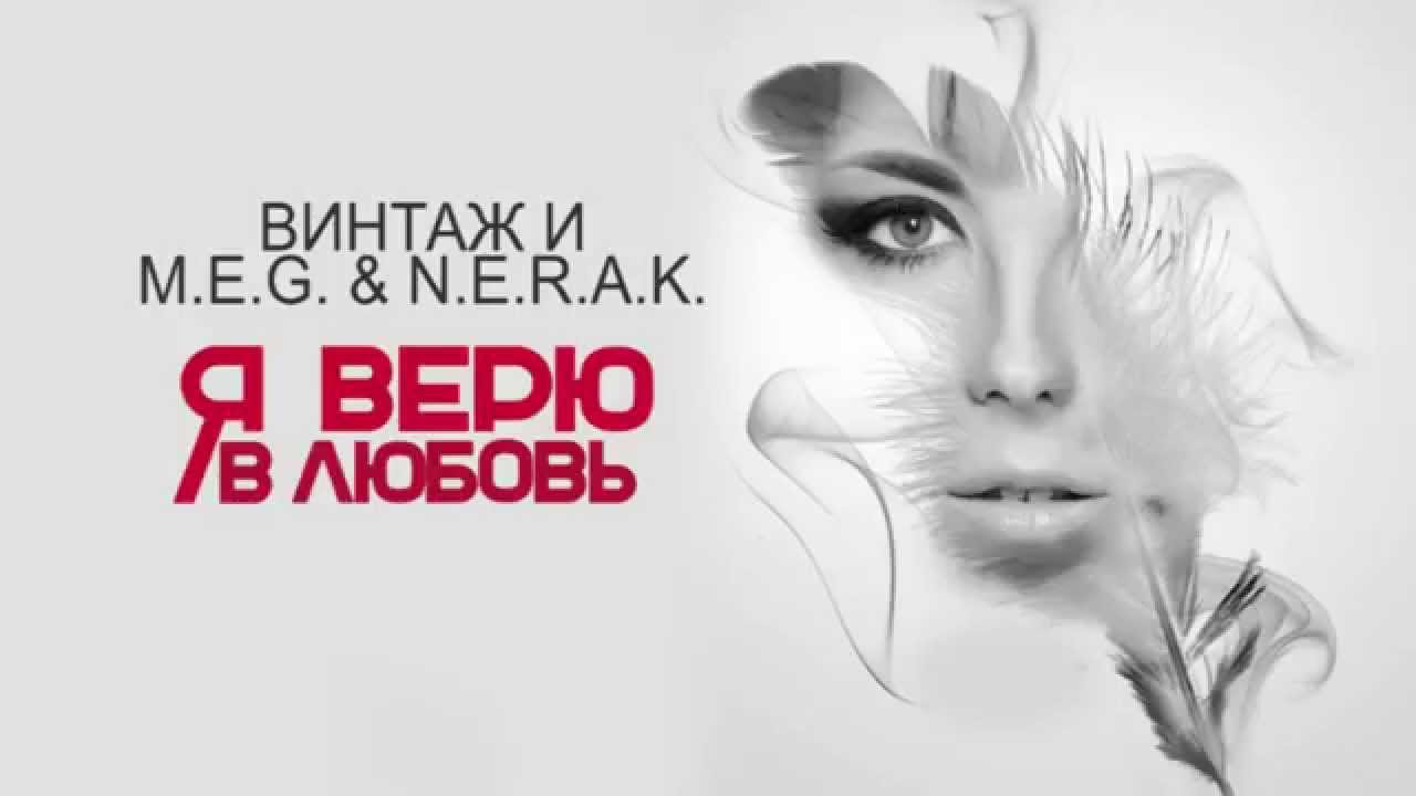 Аудио: Винтаж и M.E.G. & N.E.R.A.K. — Я верю в любовь