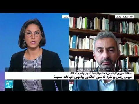 ...هيومن رايتس ووتش: اللاجئون السوريون العائدون يواجهون  - 13:55-2021 / 10 / 22