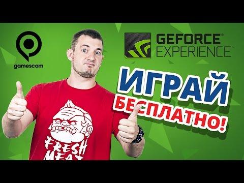 Игры больше покупать не надо! Обновление Nvidia Geforce Experience!