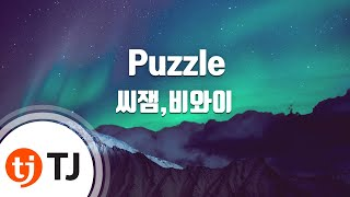 [TJ노래방 / 반키올림] Puzzle - 씨잼,비와이 / TJ Karaoke