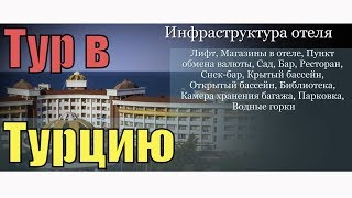 Тур в Сиде, Турция. Отель Side Alegria Hotel & Spa 5*