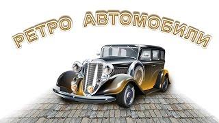 Ретро автомобили часть 1. Развивающее видео для детей. Retro cars part 1(Вы только посмотрите на эти старинные автомобили, многим моделям более 100 лет, каждое авто произведение..., 2015-08-17T11:11:51.000Z)