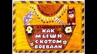 Диафильм Н.Заболоцкий - Как мыши с котом воевали