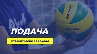 видео Как правильно подавать подачу в волейболе — техника подачи
