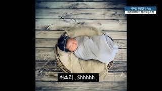 신생아 자장가 쉬소리 백색소음 - Father Voice Shhh Sound to Relax Baby DEEP SLEEP [제주로프트]