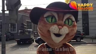 Воздушные шары с достакой Котом в Сапогах от Happyballoon.ru