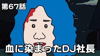 第67話「血に染まったDJ社長」オシャレになりたい!ピーナッツくん【ショートアニメ】