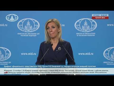 Захарова прокомментировала ситуацию вокруг СВПД