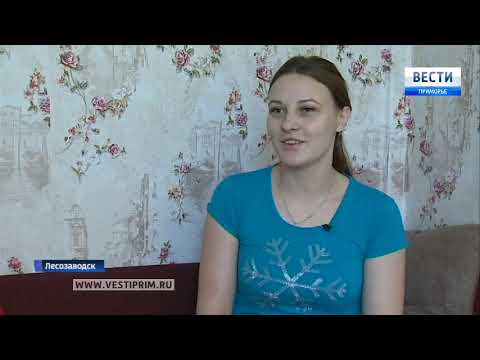 В Лесозаводске в июне начнется заселение детей-сирот в новые квартиры