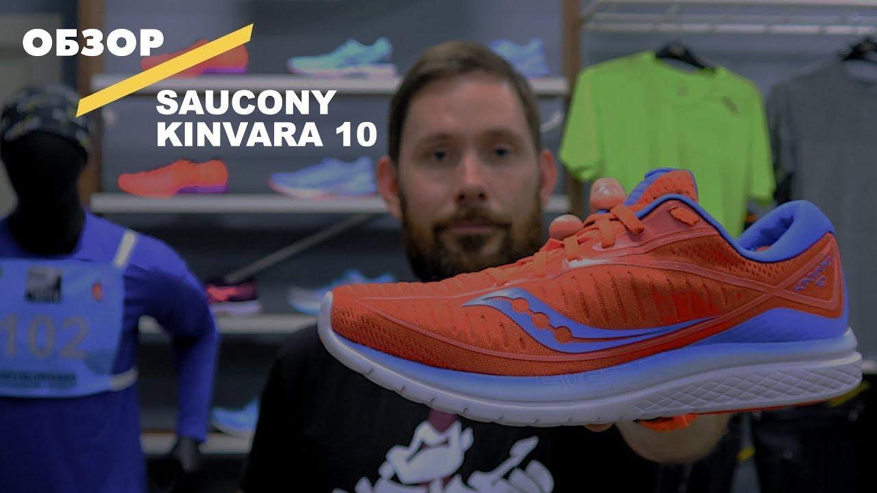 Видеообзор кроссовок Saucony Kinvara 10