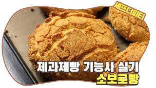 [제과제빵기능사 자격증 시리즈] 소보로빵 만들기 : H…