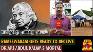 Rameswaram gets ready to receive Former President A.P.J.Abdul Kalam's Mortal spl video news 29-07-2015