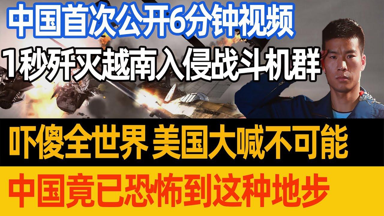 中国首次公开6分钟视频,1秒歼灭越南入侵战斗机群,吓傻全世界 拜登大喊不可能,中国竟已恐怖到这种地步#越南#中国#美国#
