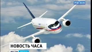 Смотреть видео Самолёт Иркутск   Санкт Петербург аварийно сел в Барнауле онлайн
