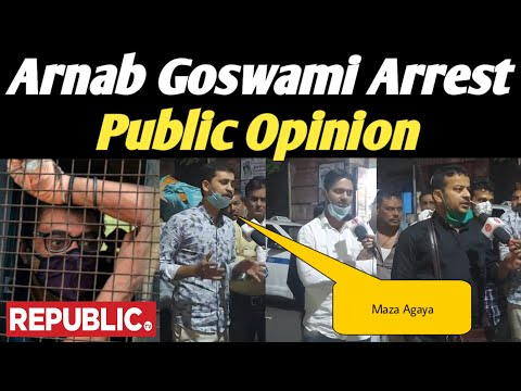 Arnab Goswami Arrest| Public Opinion| अर्नब गोस्वामी की गिरफ