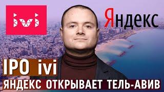 Новости IT и инвестиций: IPO Ozon и Ivi, Яндекс Лавка в Тель-Авиве!