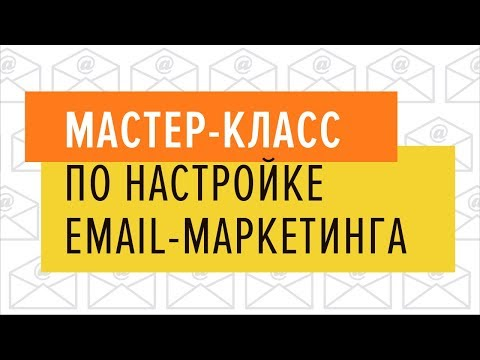 Мастер-класс по настройке Email-маркетинга. 20.06.2019