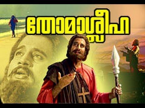Thomasleeha | St Thomas | Malayalam Full Movie