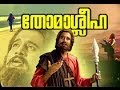 Thomasleeha St Thomas Malayalam Full Movie