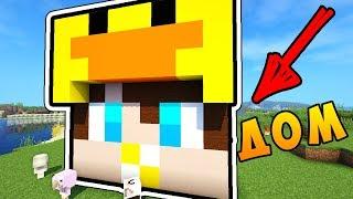 ДОМ ДЛЯ УТКИ КАК ПОСТРОИТЬ ДОМ В МАЙНКРАФТ ! ТРОЛЛИНГ ПОСТРОЙКА Нуб Против Троллинг Дома Minecraft