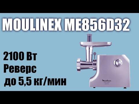 Обзор электромясорубки Moulinex ME856D32 HV10 ME856D