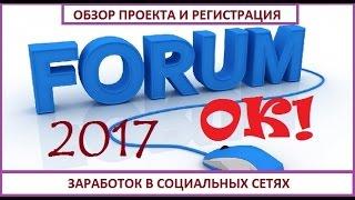 8 Forumok Система продвижения своих товаров и заработок нан сайте Forumok