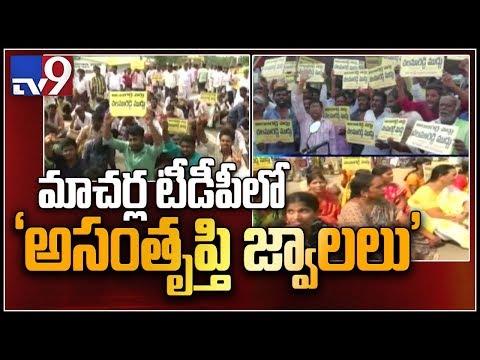 TDP activists protest at Chandrababu house over Macherla ticket issue - TV9
