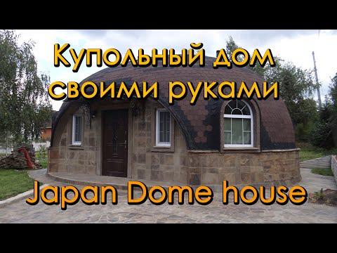 видео: Купольный дом / dome house
