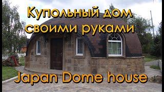 Купольный дом. Строительство на болоте / Dome house(Ссылка на LED лампочки которые продолжают ярко светить уже 3 год в отличии от дешевых http://ali.pub/im62n Как я своими..., 2014-11-01T00:11:09.000Z)