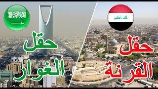 أكبر 10 حقول نفط في العالم   معظمهم في العالم العربي