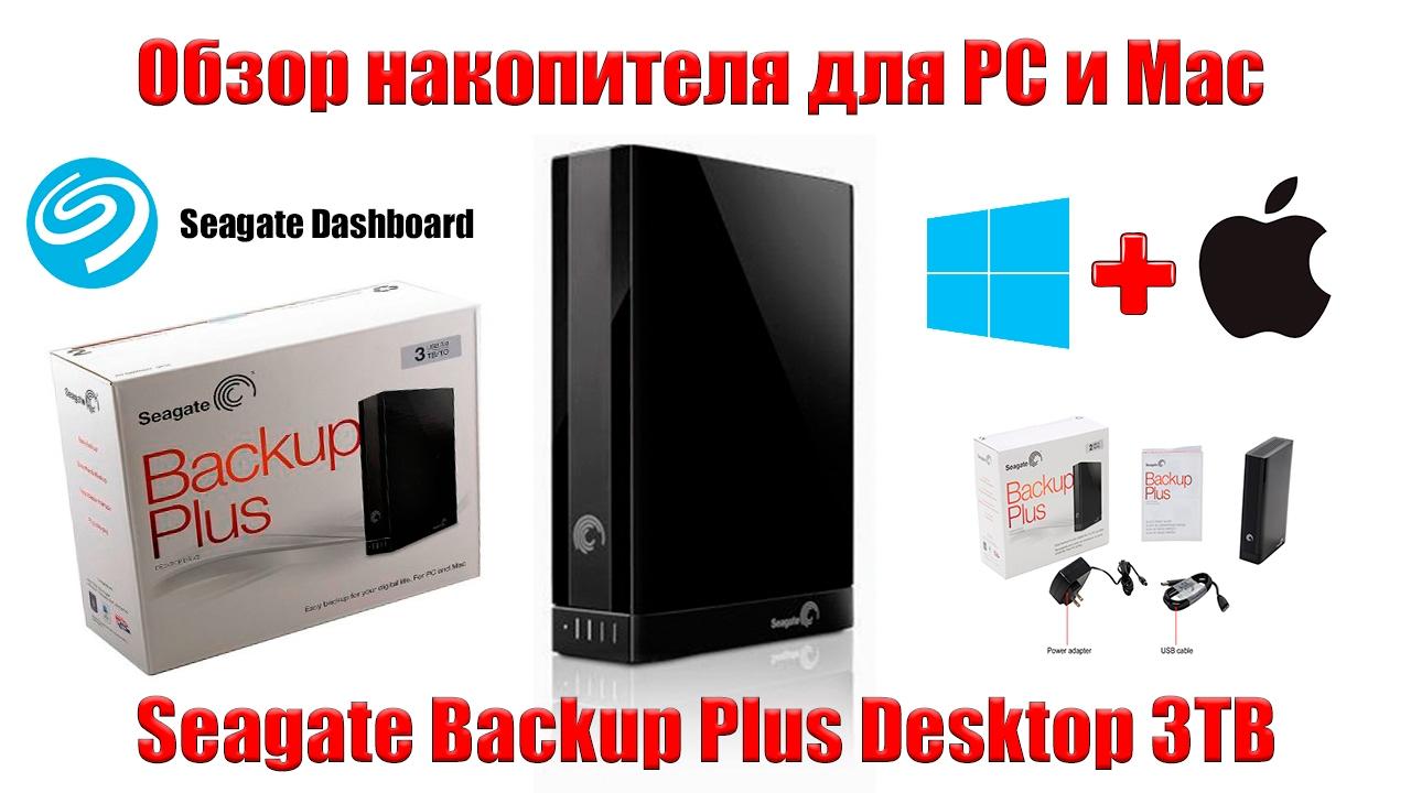 Seagate Backup Plus Desktop For Mac