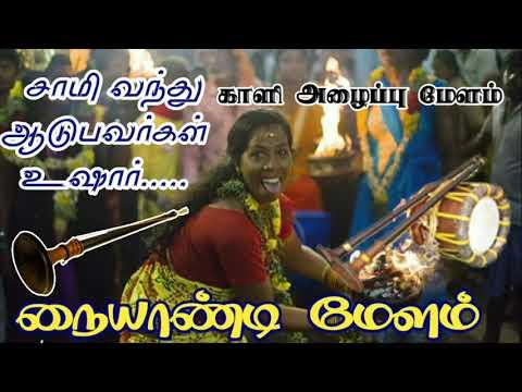 நையாண்டி மேளம் காளி அழைப்பு | Naiyandi Melam Kali Aattam |