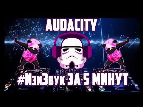 Audacity VS FL Studio - Обзор L Как пользоваться L Убрать шум L Эффекты L Плагин L Запись L  Гайд