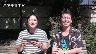 ハマコクラブ×キヨコクラブ 第18回公演 『芸能事務所は開店休業』 ~ ハ...