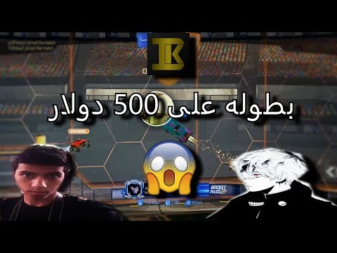 بطولة روكت ليق | 500 دولار (اقوى نهائي!) حماس! | Rocket League tournament
