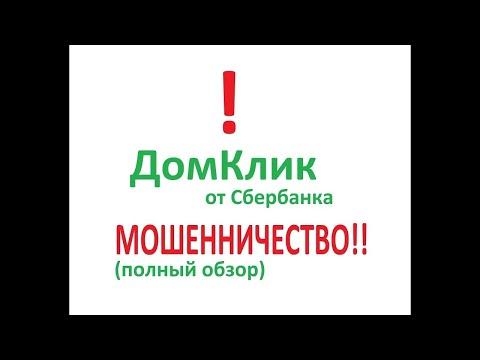 ДОМКЛИК СБЕРБАНК - РАЗВОД!! (ПОДРОБНЫЙ ОБЗОР)  ОТЗЫВЫ