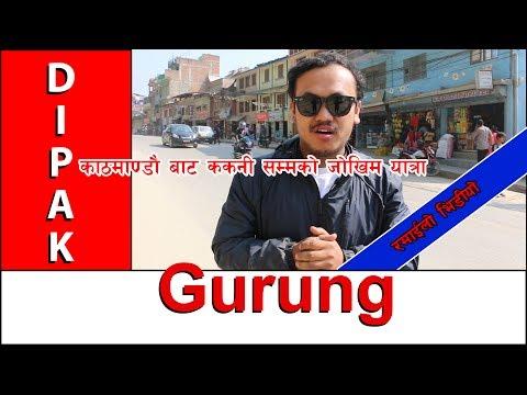 काठमाडौं देखी ककनी सम्मको जोखिम यात्रा.... Kathmandu to Kakani