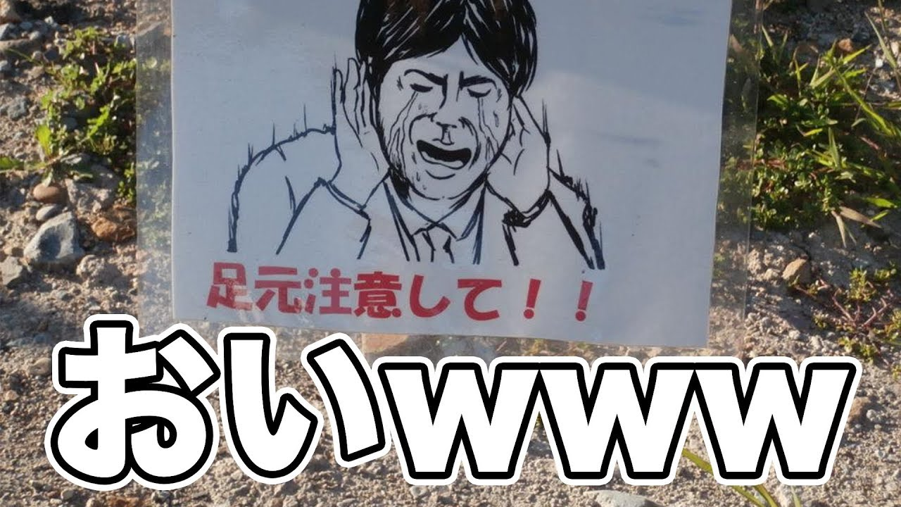 【ツッコミ】工事現場の看板がツッコミどころ満載すぎてやばいwww
