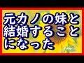 馴れ初め - 元カノの妹と結婚することになった の動画、YouTube動画。
